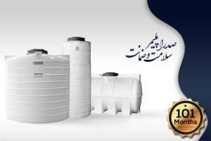 منبع آب پلاستیکی صدرا پلیمر اسپادانا